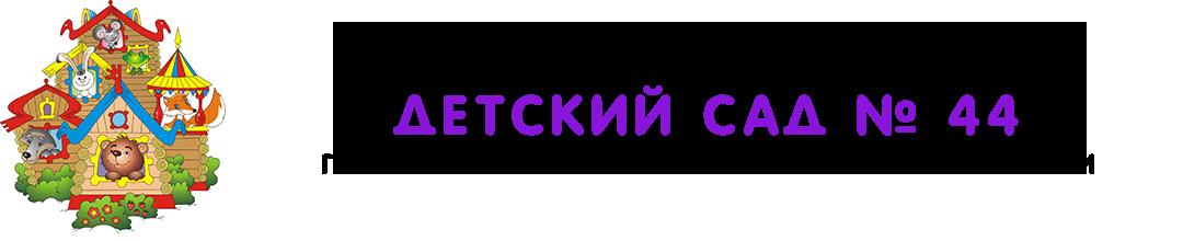 Детский сад № 44 Новочеркасск